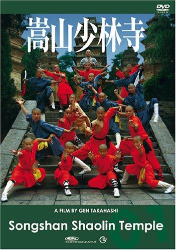 嵩山少林寺 [DVD]