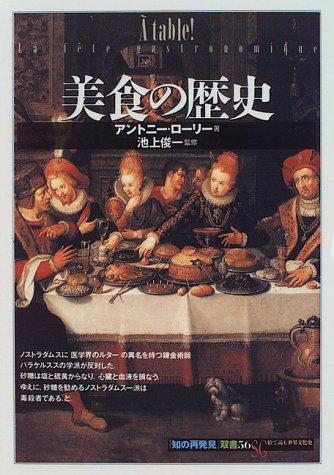 美食の歴史