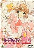 カードキャプターさくら Vol.15 [DVD]