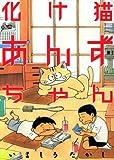 化け猫あんずちゃん / いましろ たかし のシリーズ情報を見る