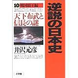 逆説の日本史10 戦国覇王編: 天下布武と信長の謎