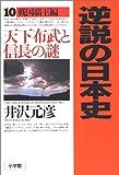 逆説の日本史〈10〉戦国覇王編―天下布武と信長の謎