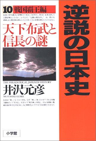 逆説の日本史〈10〉戦国覇王編―天下布武と信長の謎の詳細を見る
