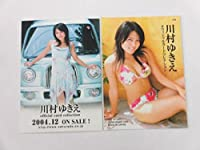 さくら堂 川村ゆきえ オフィシャルカードコレクション プロモカード ≪川村ゆきえ オフィシャルカードコレクション2004≫