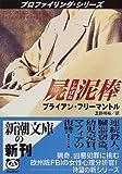 屍泥棒―プロファイリング・シリーズ (新潮文庫)