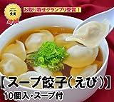 博多王さん亭 定番商品 【スープ餃子(えび)】 10個入・スープ付