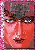 傷だらけの天使たち(1) (ヤングサンデーコミックス)