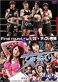 女祭り FINAL ROUND [DVD]