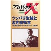 プロジェクトX 挑戦者たち 第2期 Vol.3 ツッパリ生徒と泣き虫先生 [VHS]