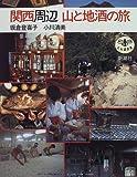 関西周辺 山と地酒の旅 (とんぼの本)
