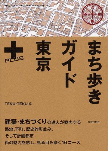 まち歩きガイド東京+の詳細を見る