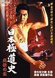 日本極道史 残侠の盃[DVD]