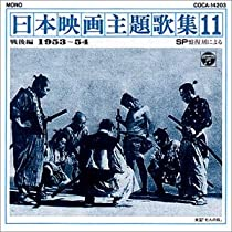 SP復刻による日本映画主題歌集11戦後編 (1953~54)