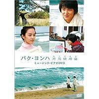 パク・ヨンハ カジマセヨ MV-DVD