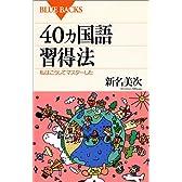 40ヵ国語習得法―私はこうしてマスターした (ブルーバックス)