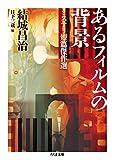 あるフィルムの背景: ミステリ短篇傑作選 (ちくま文庫)