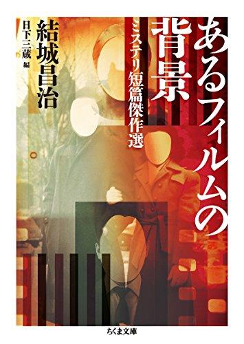 あるフィルムの背景: ミステリ短篇傑作選 / 結城 昌治