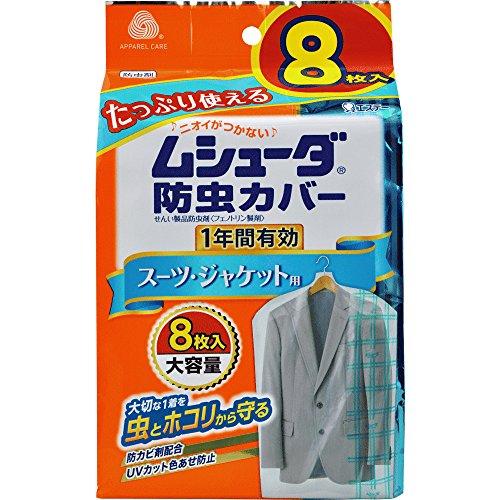 ムシューダ 防虫カバー 1年間有効 スーツ・ジャケット用 8...