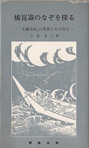 橘崑崙のなぞを探る―「北越奇談」の著者とその周辺 (1979年)