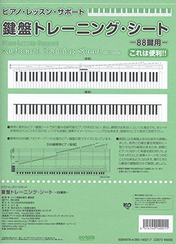 ピアノ・レッスン・サポート 鍵盤トレーニング・シート -88鍵用-
