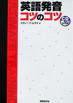 英語発音 コツのコツ (CD BOOK)