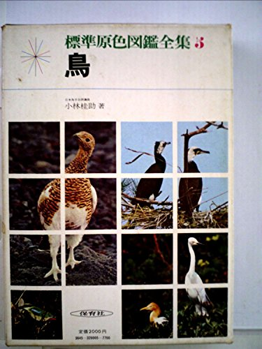 標準原色図鑑全集5 鳥