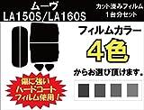 DAIHATSU ダイハツ ムーヴ カット済みカーフィルム LA150S/LA160S / ダークスモーク