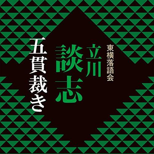 五貫裁き (1983)   立川 談志
