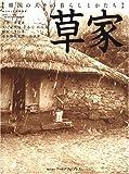 草家―韓国の人々の暮らしとかたち (ワールド・ムック (595))