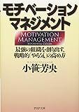 モチベーション・マネジメント (PHP文庫)