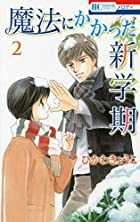 魔法にかかった新学期 第02巻