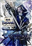 戦国BASARA FILM DVD BOOK  7番勝負!