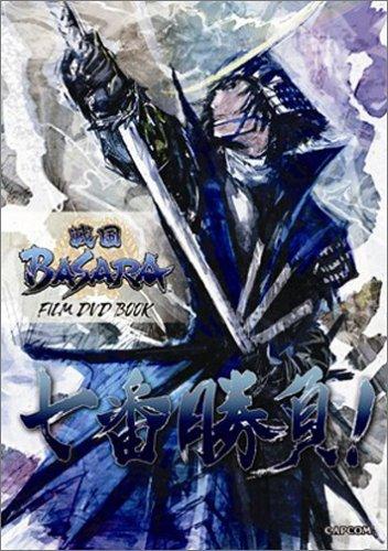 戦国BASARA FILM DVD BOOK  7番勝負!の詳細を見る