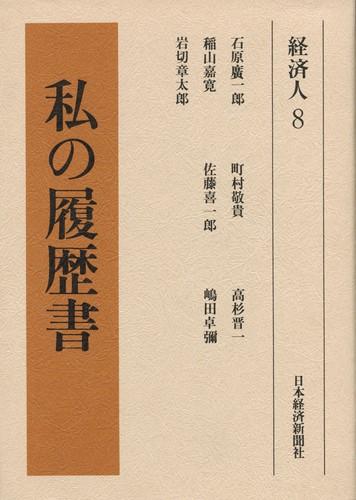 私の履歴書 経済人 8 | 日本経済...