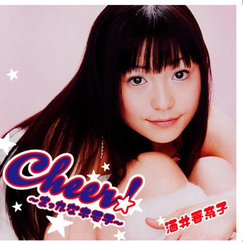 Cheer!~まっかなキモチ~ / 酒井香奈子