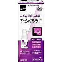 【第3類医薬品】パープルショット 30mL