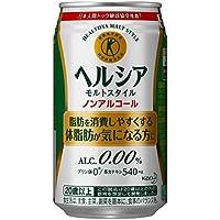 [トクホ]ヘルシア モルトスタイル 350ml×24本 ノンアルコールビールテイスト飲料