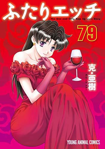 ふたりエッチ 79 (ヤングアニマルコミックス)