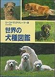 世界の犬種図鑑