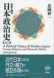 日本政治史 -- 外交と権力 増補版