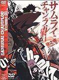 サムライチャンプルー 巻之壱 [DVD]