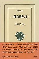 一休和尚年譜 (1) (東洋文庫 (641))
