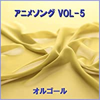 Driver's High ~アニメ「GTO」より~ Originally Performed By L'Arc~en~Ciel (オルゴール)