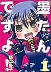 墨たんですよ! (1) (ぶんか社コミックス)