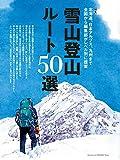 山と溪谷 2018年12月号 「雪山登山ルート50選」 画像