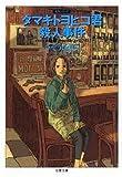 タマキトヨヒコ君殺人事件 / さそう あきら のシリーズ情報を見る