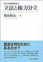 シリーズ日本の政治7 立法と権力分立