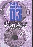 ザ・ベストミステリーズ―推理小説年鑑〈2003〉