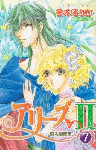 アリーズ2~蘇る星座宮~ 7 (プリンセスコミックス)の詳細を見る