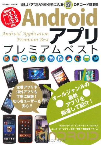 Androidアプリプレミアムベスト (INFOREST MOOK)の詳細を見る